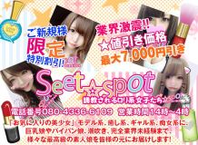 Sweet☆Spot - 山口市近郊・防府