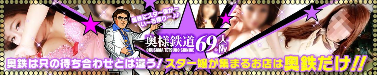 奥様鉄道69大阪