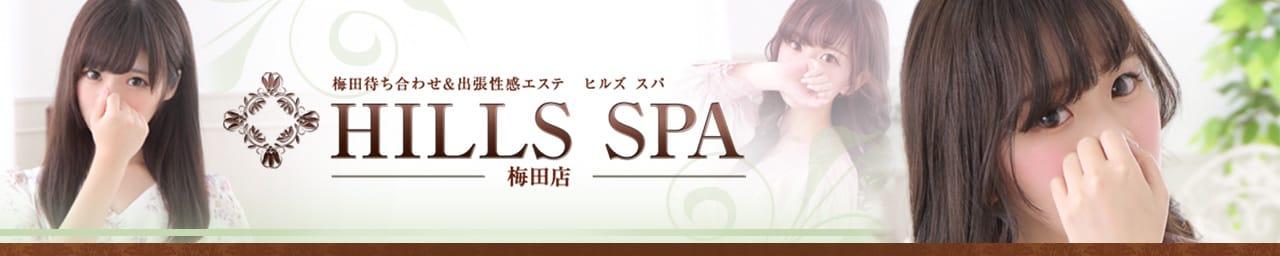 HILLS SPA梅田 - 梅田