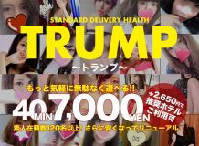 TRUMP~トランプ~ - 福井市内・鯖江