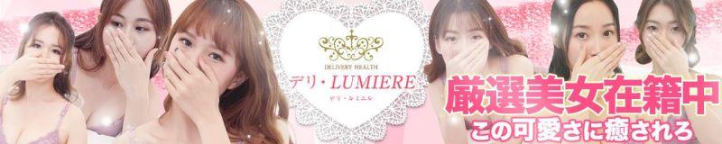 デリ・LUMIERE - 名古屋