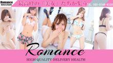 Romance - 倉敷