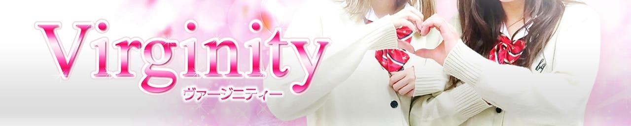 Virginity(ヴァージニティー)