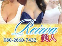 REIWA美人 - 岐阜市内・岐南
