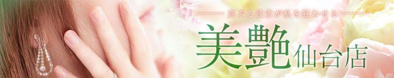 美艶 仙台店 - 仙台