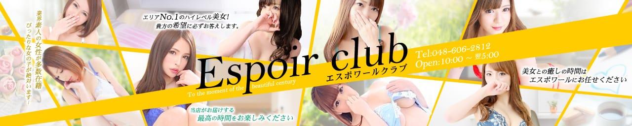 Espoir club(エスポワールクラブ)