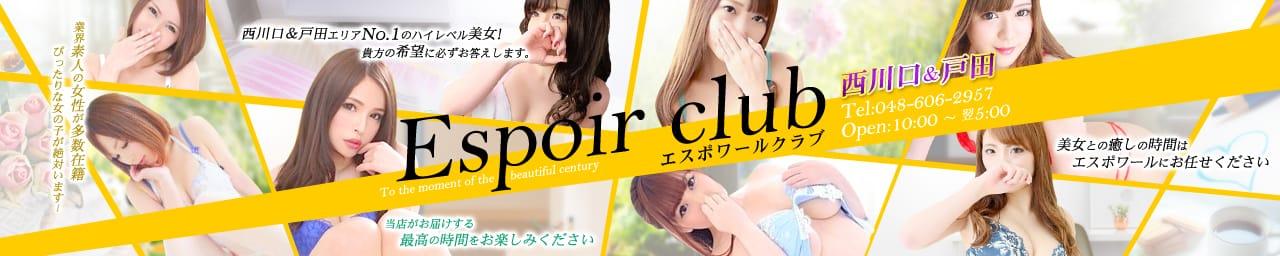 Espoir club(エスポワールクラブ)西川口&戸田