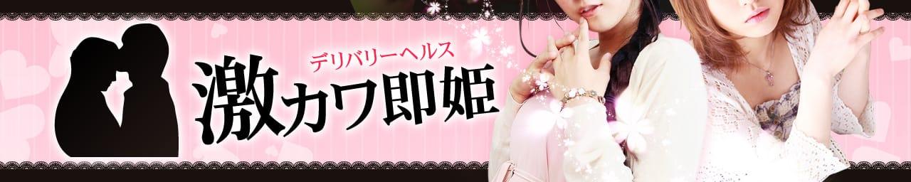 激カワ即姫