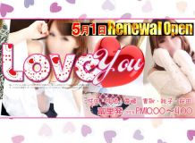 LOVE YOU - 成田