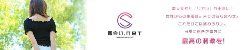 即会い.net 奥様 旭川 - 旭川
