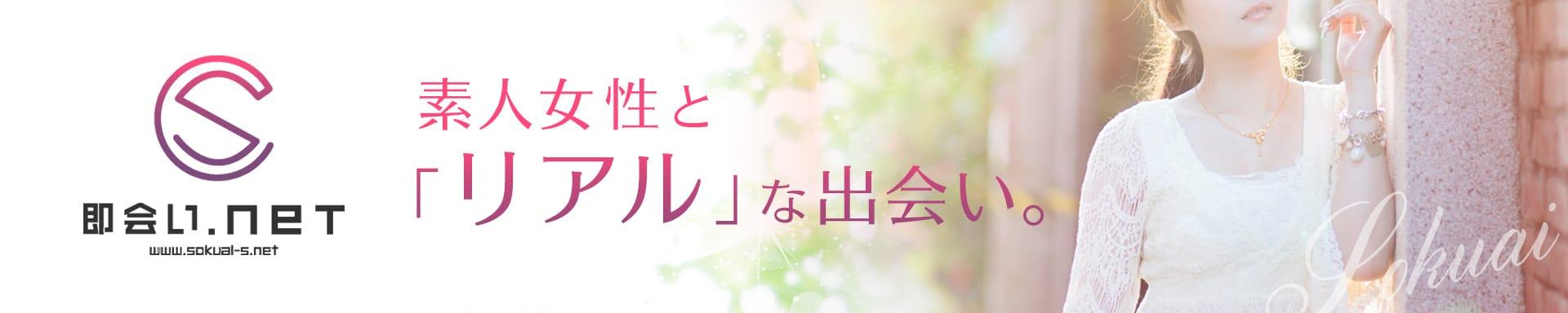 即会い.net 奥様 旭川 その2