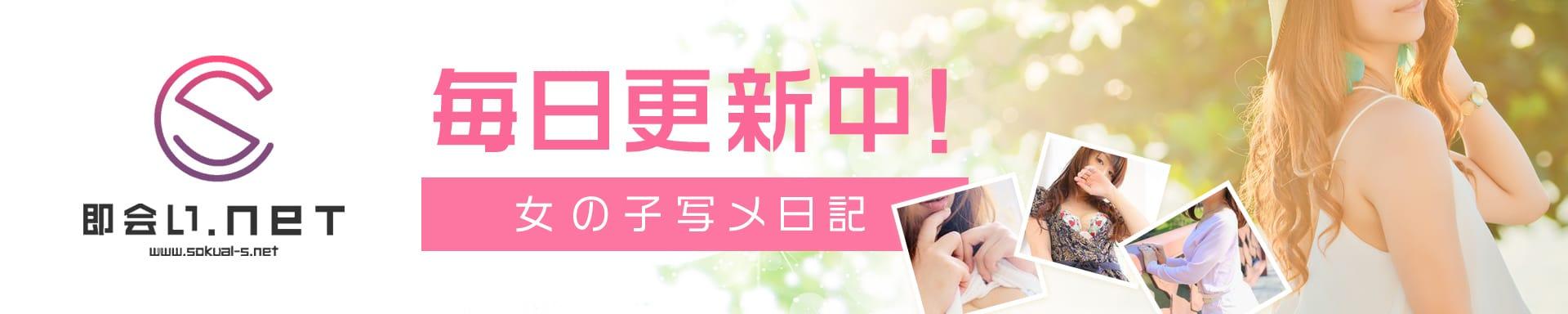 即会い.net 奥様 旭川 その3