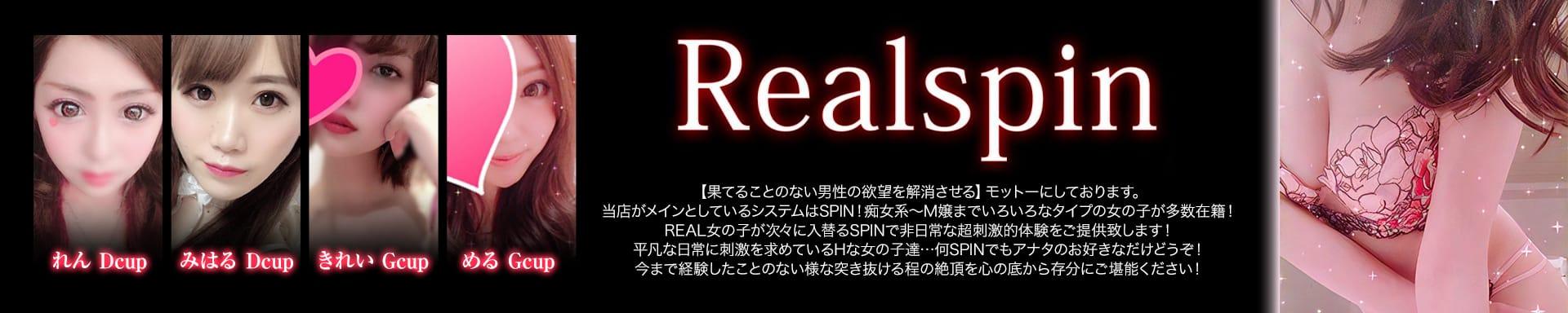 Realspin その3