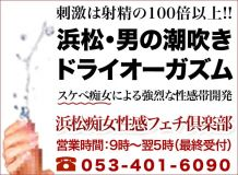 浜松痴女性感フェチ倶楽部 - 浜松・掛川