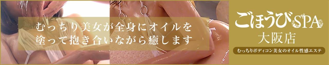 ごほうびSPA大阪店