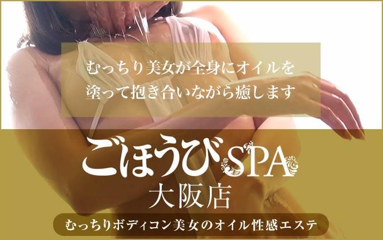 ごほうびSPA大阪店 - 難波