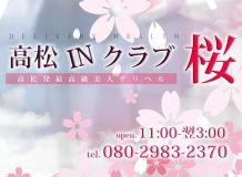 高松inクラブ桜 - 高松