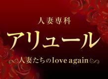 香川人妻専科アリュール~人妻たちの love again~ - 高松