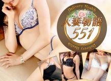 人妻物語551 - 倉敷