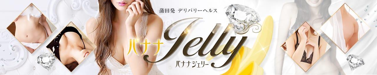バナナ Jelly