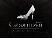 Casanova - 福岡市・博多