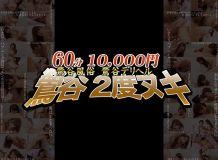 60分 10,000円 鶯谷2度ヌキ - 鶯谷