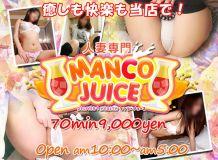 マンコージュース - 名古屋