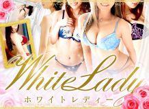 ホワイトレディー - 名古屋