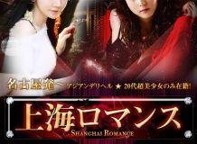 上海ロマンス - 名古屋