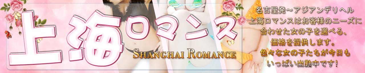 上海ロマンス