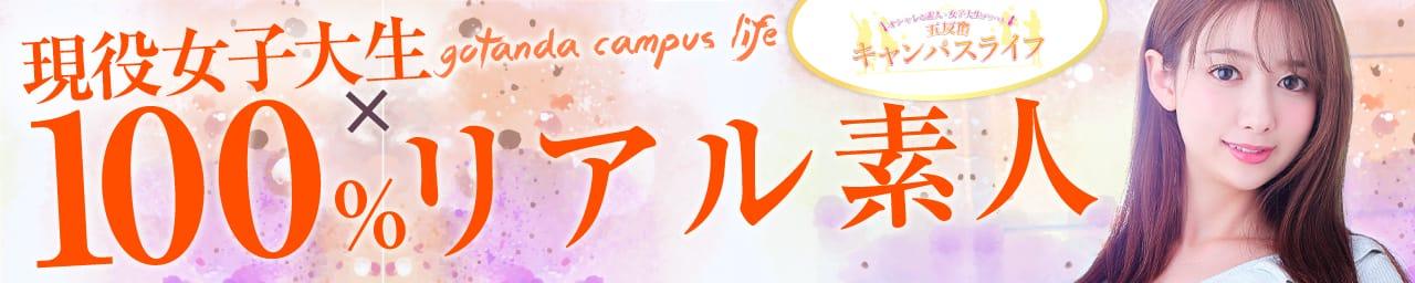 五反田キャンパスライフ