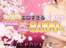 本当にエロすぎる人妻たち〜最大割引コース80分8.000円 - 静岡市内
