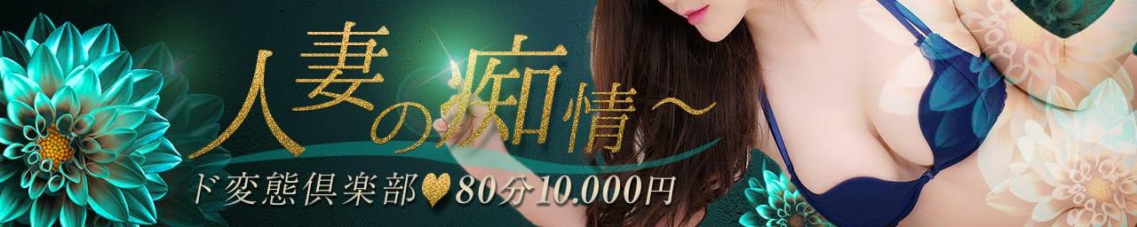 人妻の痴情〜ド変態倶楽部♡80分10.000円