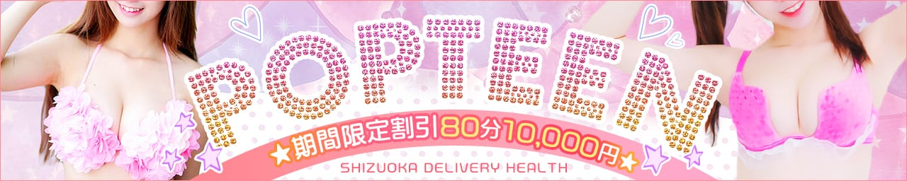 Popteen◇期間限定割引80分10,000円