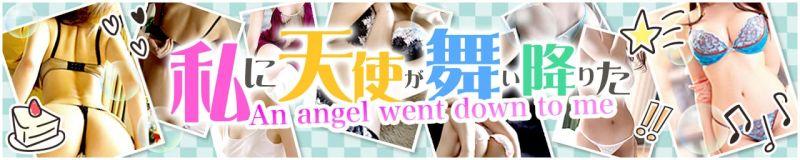 私に天使が舞い降りた - 静岡市内