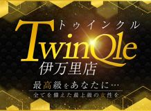TwinQle 伊万里店 - 嬉野・武雄