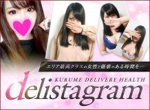 delistagram - 久留米