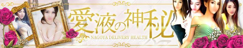 愛液の神秘 - 名古屋