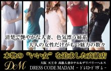 ドレスコードマダム - 梅田