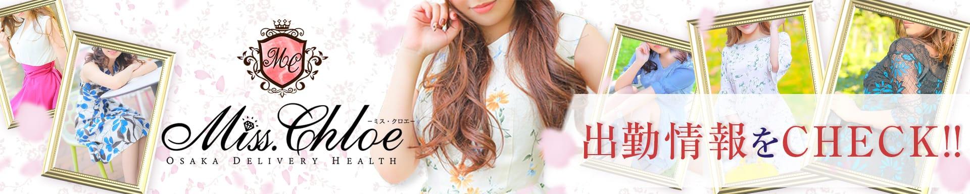 Miss.Chloe(ミス・クロエ) その2
