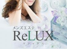 メンズエステReLUX(リラックス) - 帯広