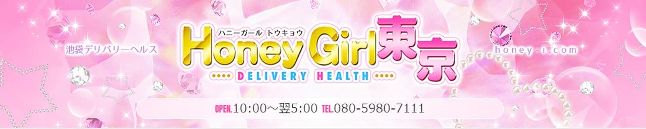 Honey Girl 東京