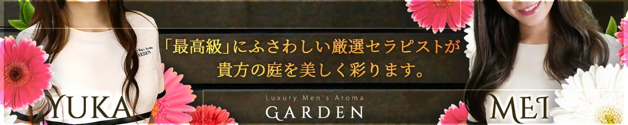 Luxury Men's Aroma Garden その2