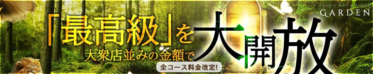 Luxury Men's Aroma Garden その3
