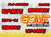 GOME(ゴーム) - 岐阜市内・岐南