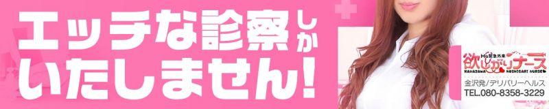 Hな緊急外来!欲しがりナース - 金沢