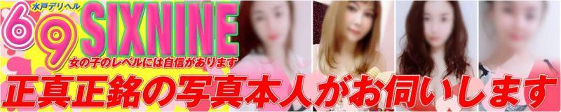 69 SIX NINE - 水戸