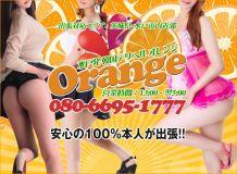 ORANGE - 水戸