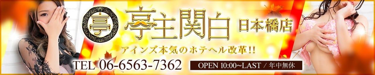 亭主関白日本橋店 - 日本橋・千日前