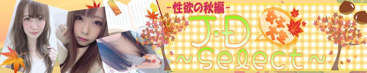 J.D~select~